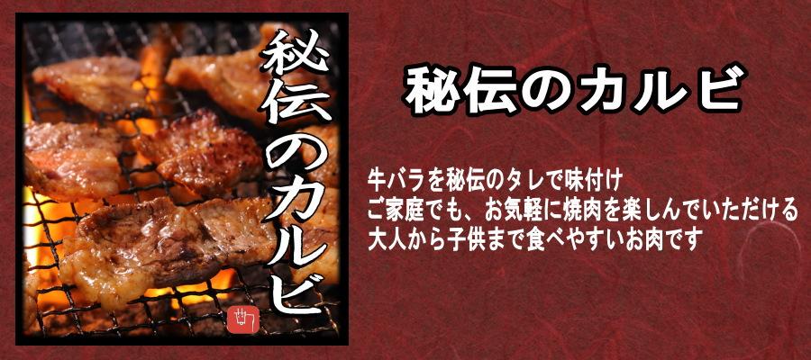 商品紹介(カルビ)