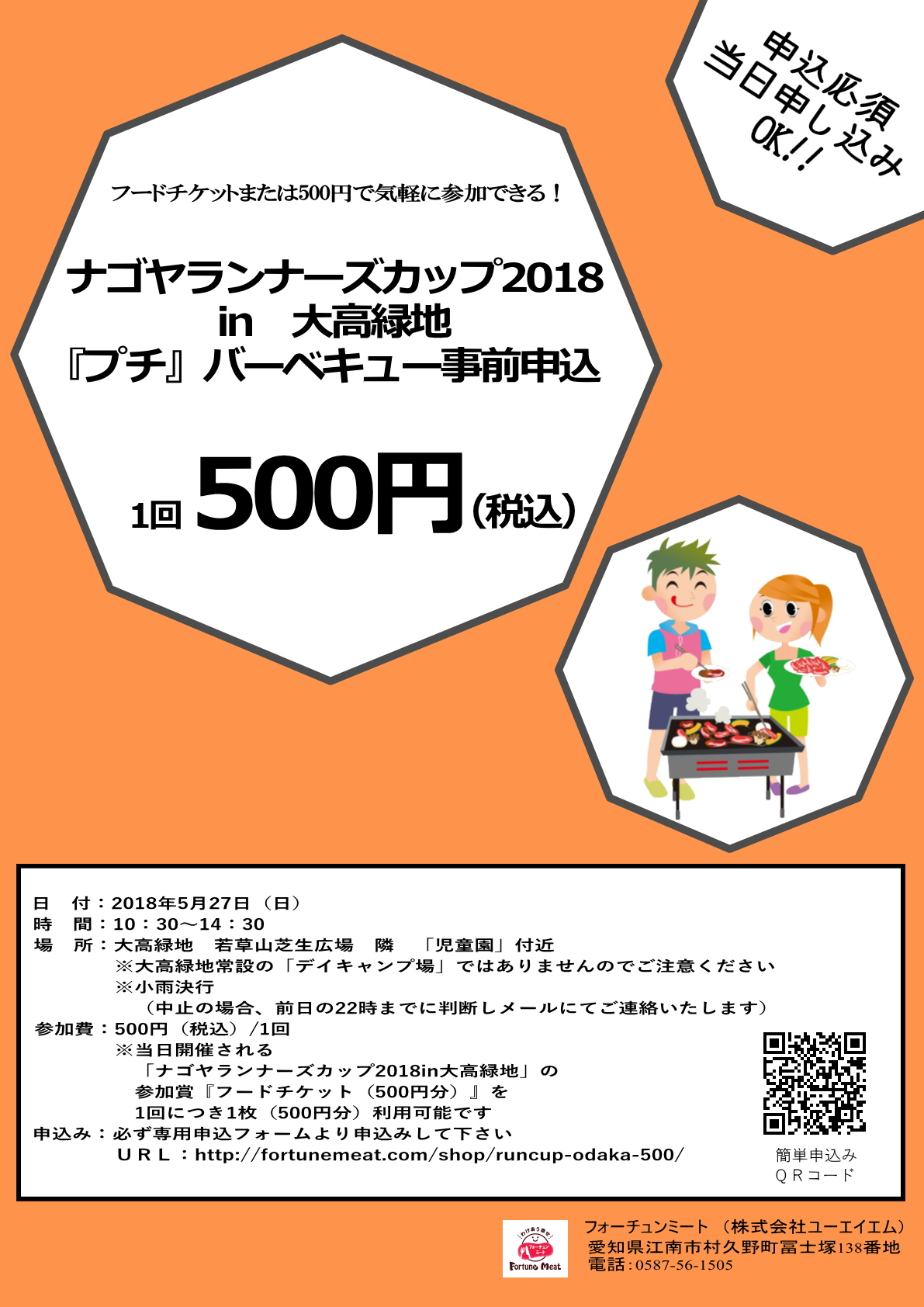 大高緑地ランナーズカップ500円BBQ